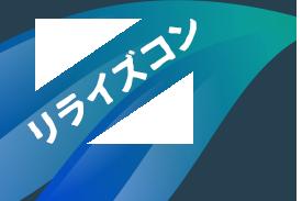 ビルドダイバーズRe:RISEコンテスト