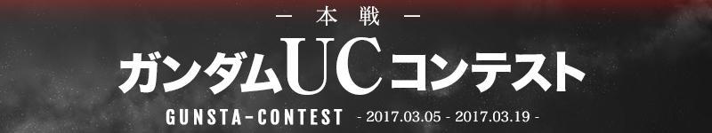 ガンダムユニコーン作品投稿コンテスト