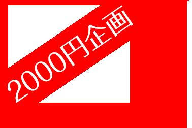 2000円企画