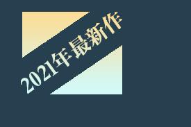 2021年最新作