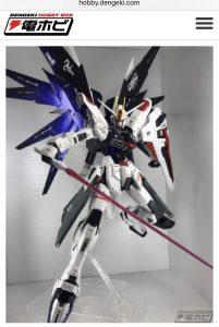 ★電撃ホビー掲載★ MG フリーダムガンダム ver.2.0 オリジナルカラーリング