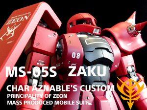 MG1/100 MS-05S シャア専用ザク ver2.0