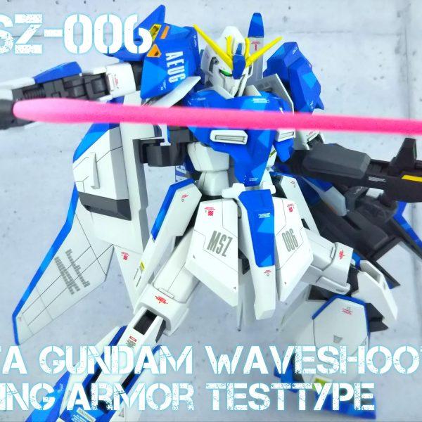 MSZ-006ウェイブシューターテストタイプ~my blue~