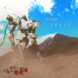 STH-98Y ミチェーリ