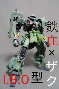 ザクI.B.O型(鉄血のザク)