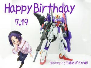 Birthday Z (三浦あずさ仕様)