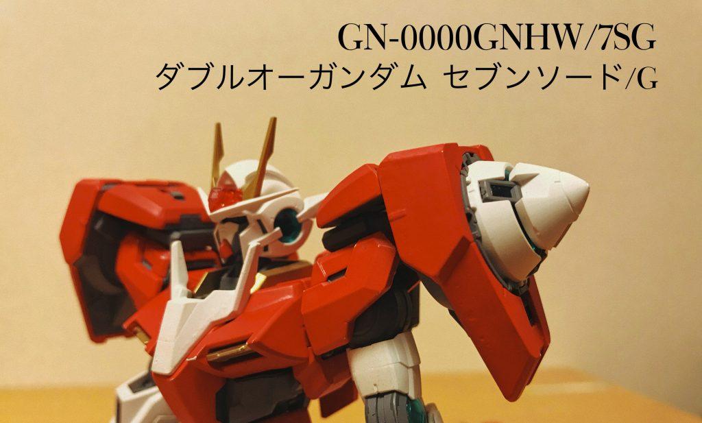 GN-0000GNHW/7SG ダブルオーガンダム セブンズソード/G[オリジナル塗装]