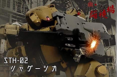 STH-02 リャグーシカ