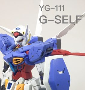 HG G-セルフ
