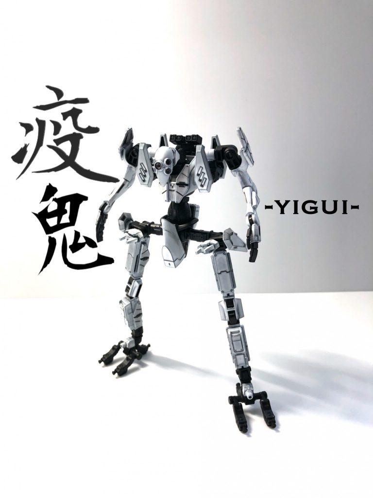 疫鬼 -イーグィ-|寿亜具☆寿亜太...