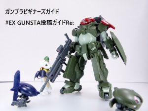 【ガンプラビギナーズガイド】EX:GUNSTA投稿ガイドRe: