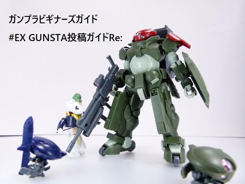 【ガンプラビギナーズガイド】EX+:GUNSTA投稿ガイドRe: