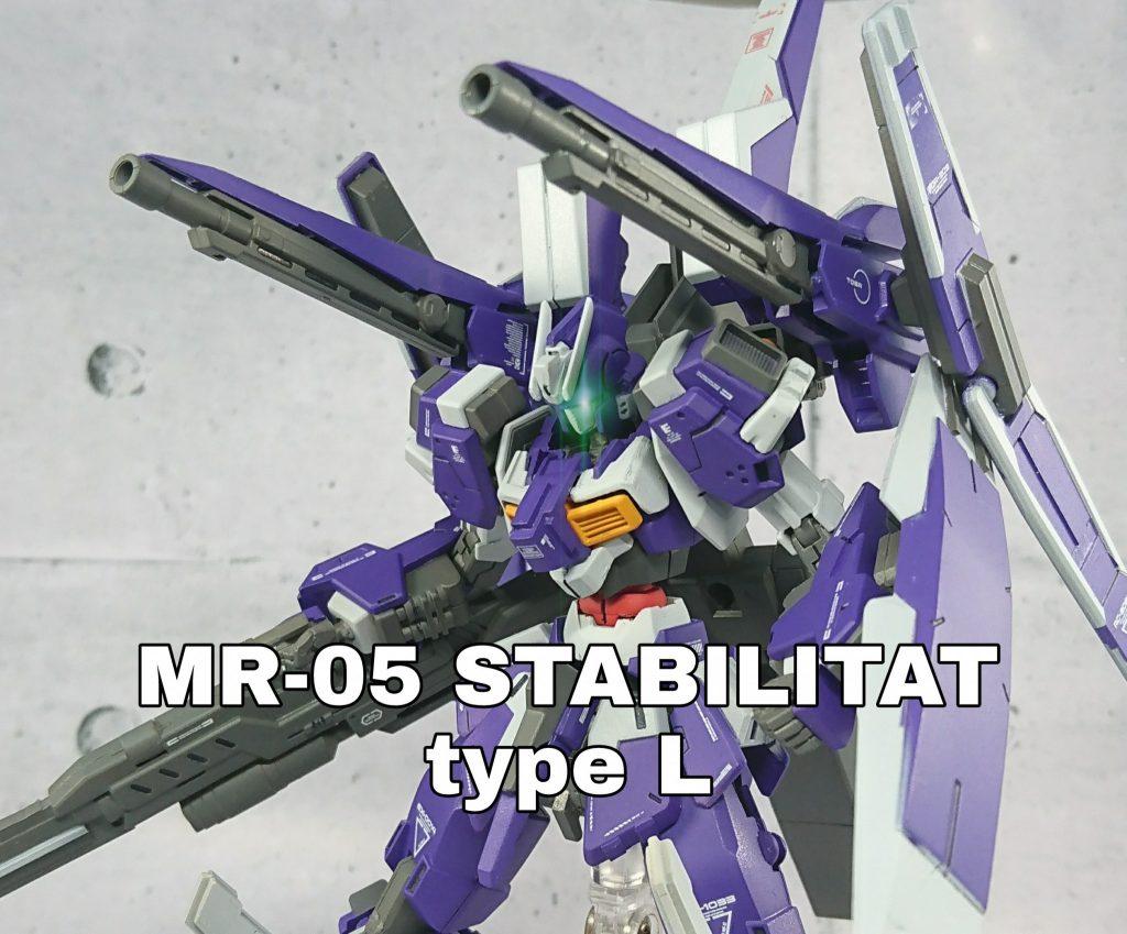 MR-05 シュタビール typeL