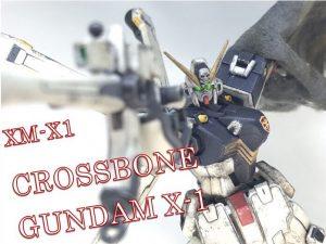 簡単汚し!HGUC クロスボーンガンダムX1