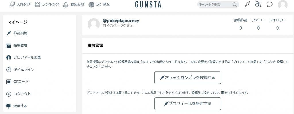 【ガンプラビギナーズガイド】EX:GUNSTA投稿ガイドRe: アピールショット3