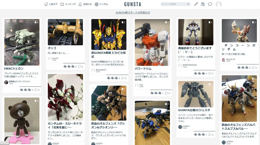 【ガンプラビギナーズガイド】EX:GUNSTA投稿ガイドRe: アピールショット6