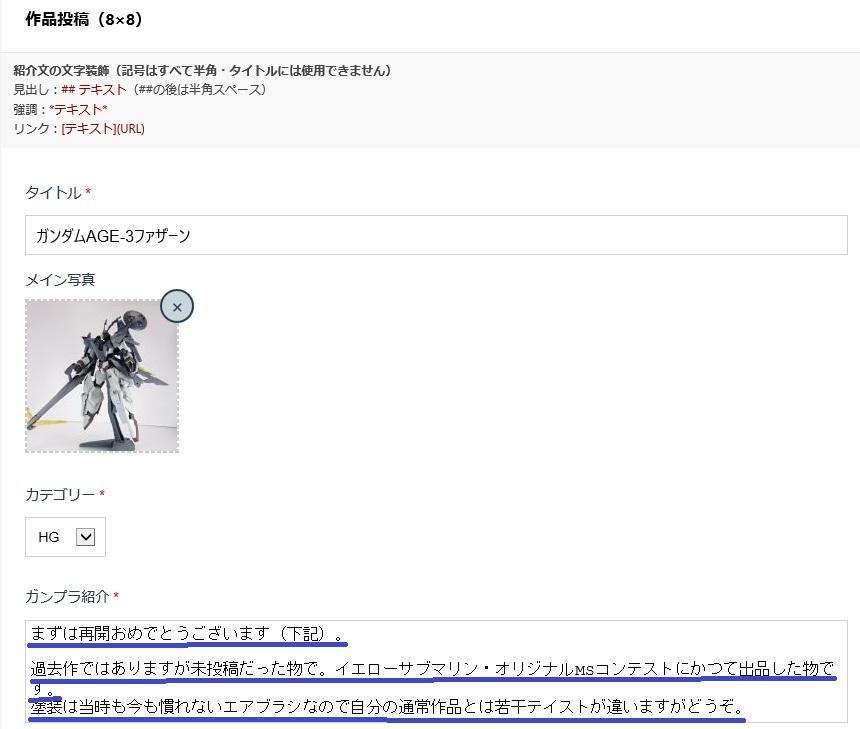 【ガンプラビギナーズガイド】EX:GUNSTA投稿ガイドRe: アピールショット8