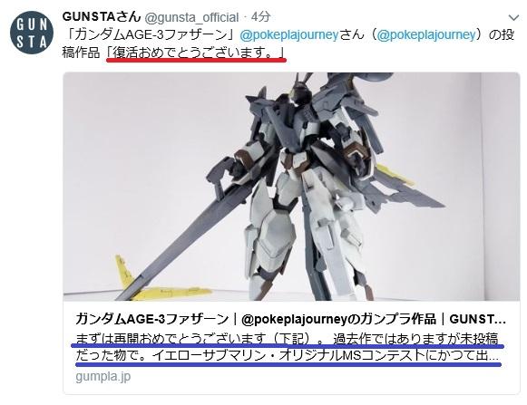 【ガンプラビギナーズガイド】EX:GUNSTA投稿ガイドRe: 制作工程3