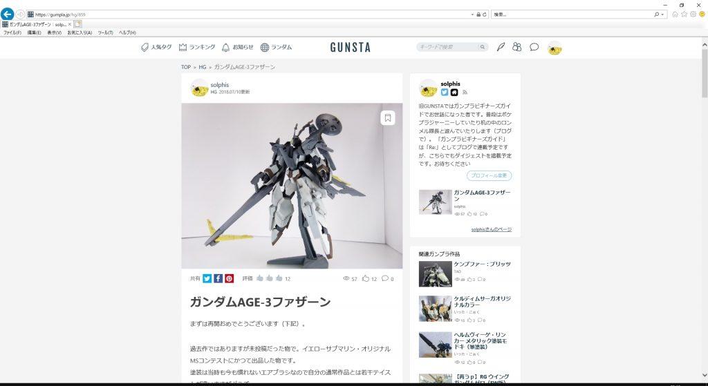 【ガンプラビギナーズガイド】EX:GUNSTA投稿ガイドRe: 制作工程2