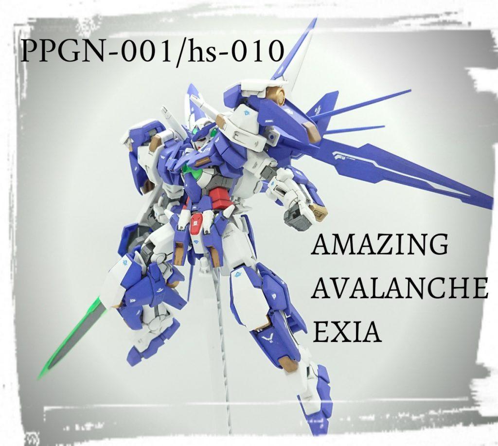 PPGN-001/hs-010 アメイジングアヴァランチエクシア
