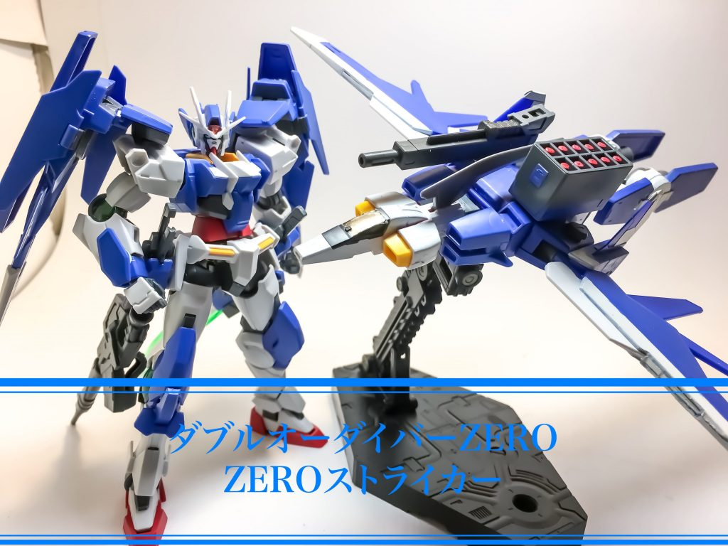 ダブルオーダイバーZero & ゼロストライカー