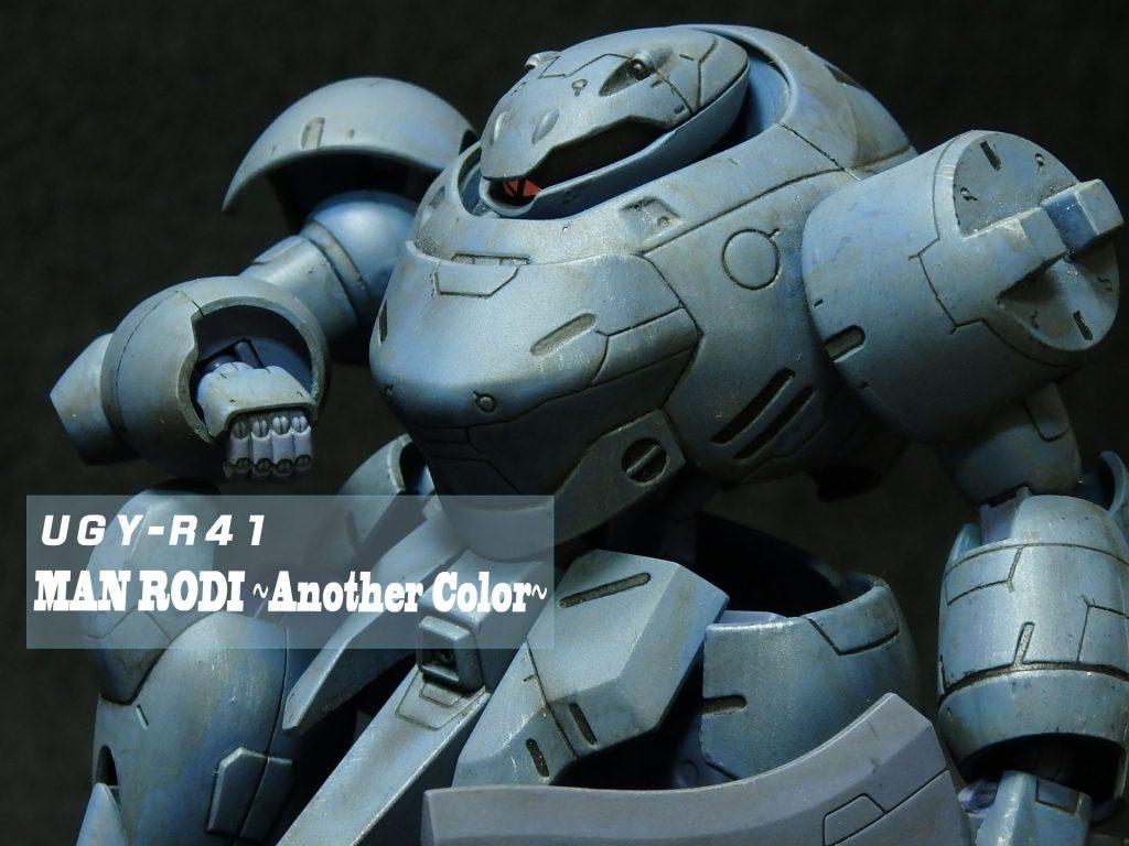 UGY-R41 マン・ロディ~アナザーカラー~