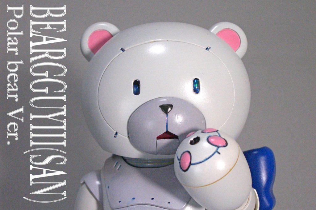 1/144 ベアッガイIII(Ver.polar bear)