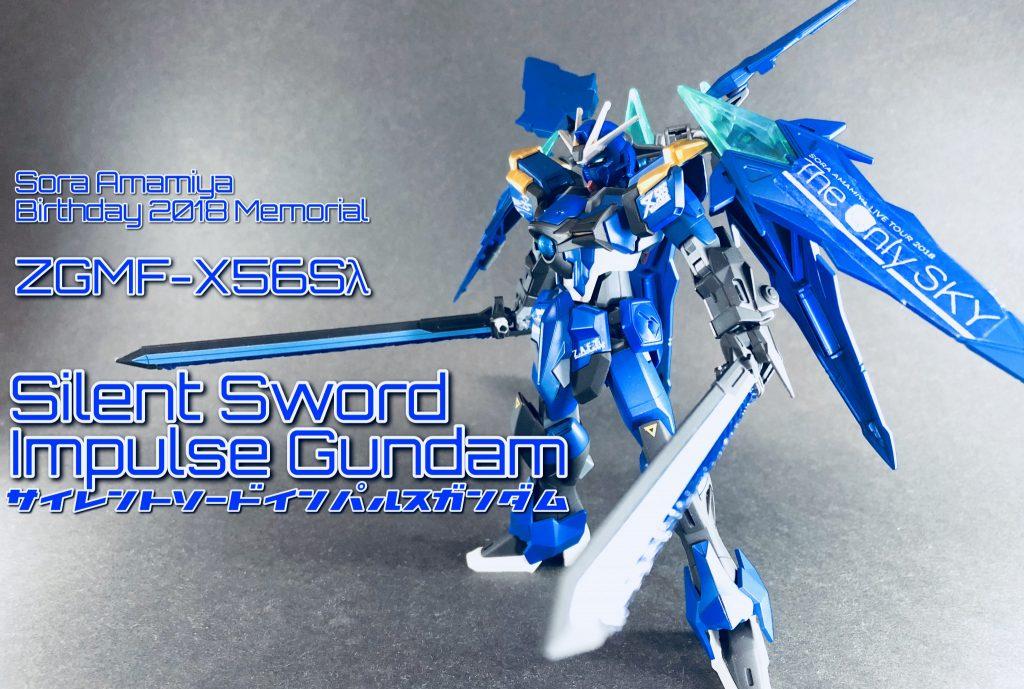 【Silent Sword】サイレントソードインパルスガンダム【天】