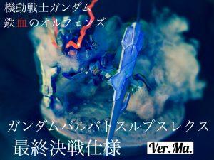 ガンダムバルバトスルプスレクス最終決戦仕様Ver.Ma.