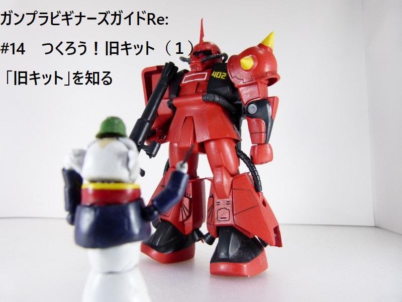 【ガンプラビギナーズガイド】つくろう!旧キット(1):ライデン専用R2ザク