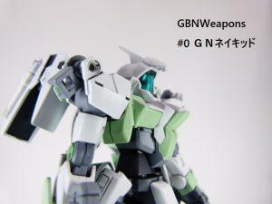 【GBNWeapons】0:GNネイキッド