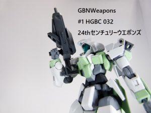 【GBNW】1:HGBC 24thセンチュリーウエポンズ