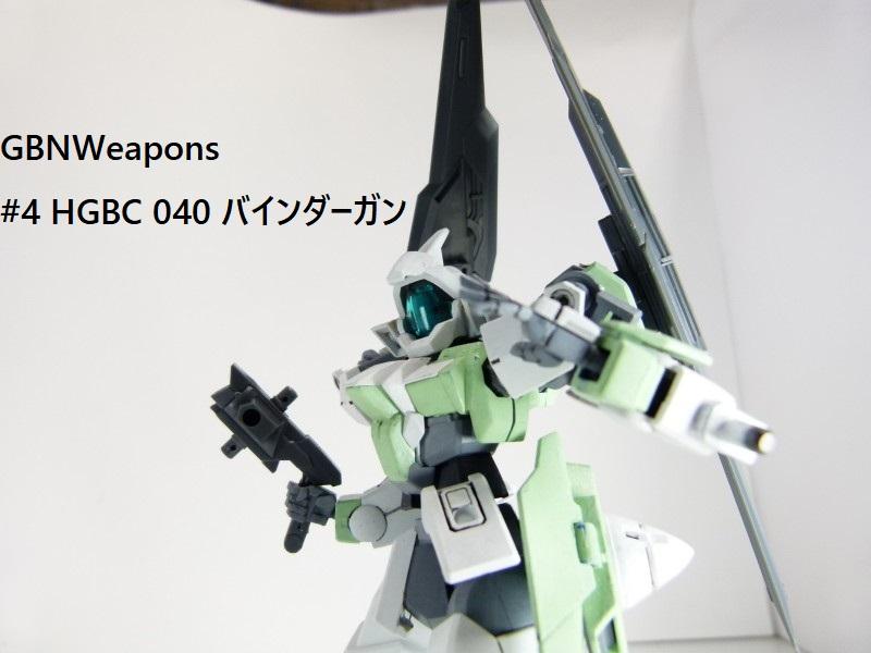 【GBNW】4:HGBC バインダーガン