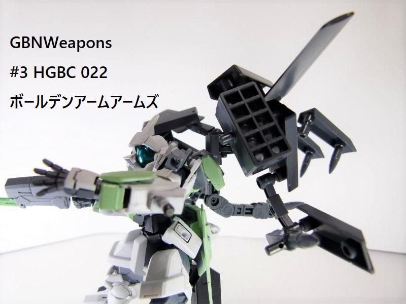 【GBNW】3:HGBC ボールデンアームアームズ
