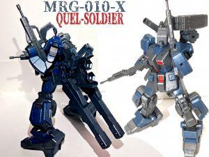 MRG-010-X クゥエル·ソルジャー
