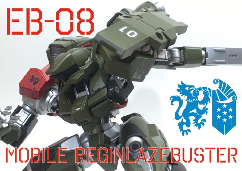 EB-08 レギンレイズ バスター