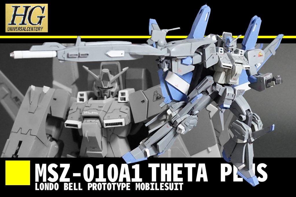 HGUC MSZ-010A1 シータプラス