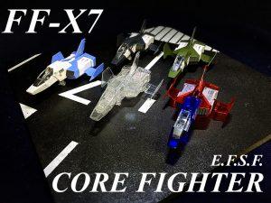 FF-X7 コアファイター
