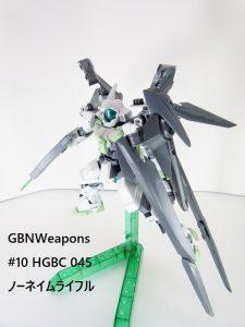【GBNW】10:HGBC ノーネイムライフル