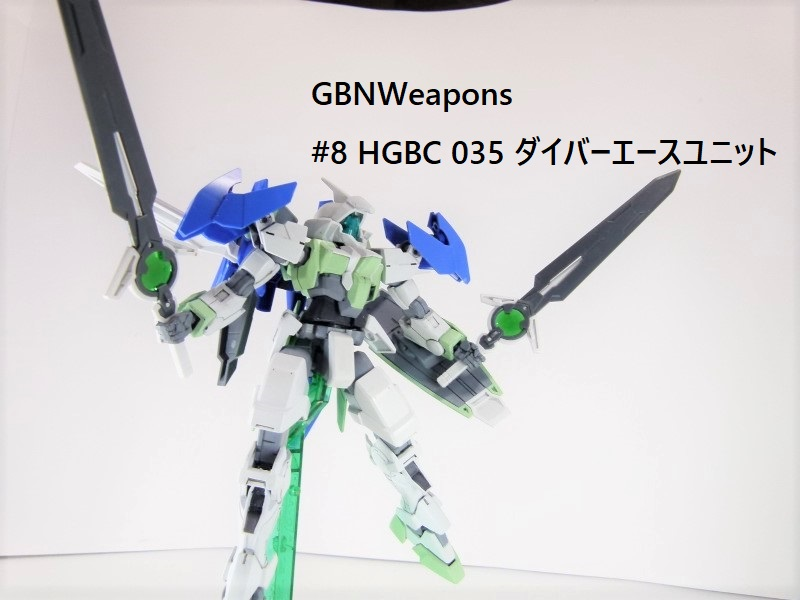 【GBNW】8:HGBC ダイバーエースユニット