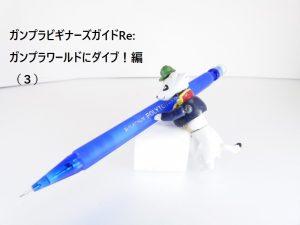 【ガンプラビギナーズガイド】簡単!カスタマイズ