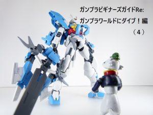 【ガンプラビギナーズガイド】飛べ!ダブルオーホープスカイ