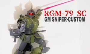 RGM-79 SC ジム・スナイパーカスタム(MSD)