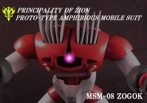 [008]MSM-08 ゾゴック