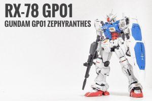 RG GP01 ゼフィランサス