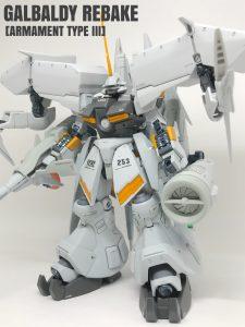 ガルバルディ リベイク(兵装Ⅲ型)