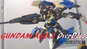 ガンダムAGE-2 オーバードーズ