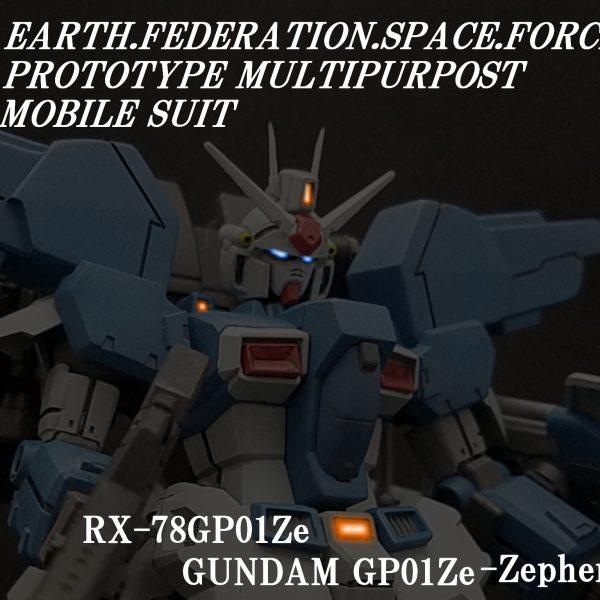 [033]RX-78GP01Ze ガンダム試作1号機Ze-ゼファーリリィ-