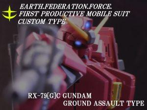 [004]RX-79[G]C 陸戦強襲型ガンダム