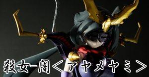 殺女-闇<アヤメヤミ>